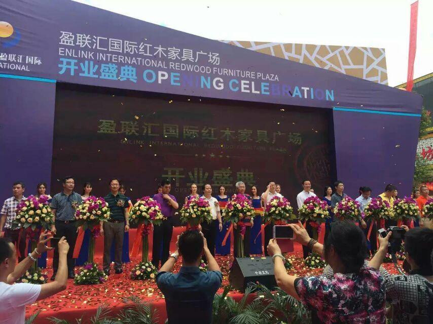 智联汇国际红木家具开业盛典